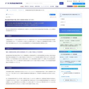 受託臨床検査市場に関する調査を実施(2019年)