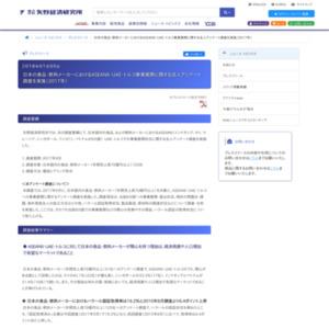 日本の食品・飲料メーカーにおけるASEAN6・UAE・トルコ事業展開に関する法人アンケート調査を実施(2017年)