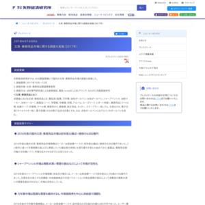 文具・事務用品市場に関する調査を実施(2017年)