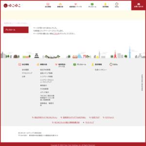 「新型コロナウィルス感染拡大による生活・旅行への影響」に関するアンケート ~旅行意欲編~