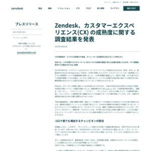 Zendesk、カスタマーエクスペリエンス(CX) の成熟度に関する調査結果を発表