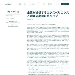 Zendeskカスタマーエクスペリエンス傾向分析レポート2020年版を発表
