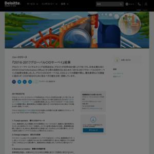 2016-2017グローバルCIOサーベイ