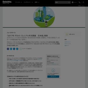 2017年 デロイト ミレニアル年次調査 日本版