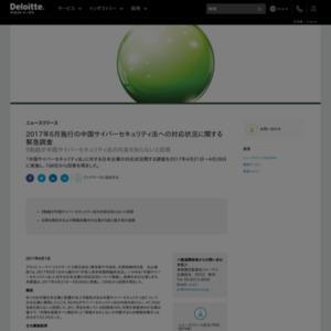 2017年6月施行の中国サイバーセキュリティ法への対応状況に関する緊急調査