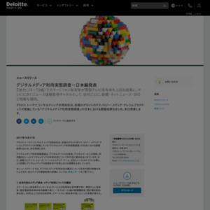デジタルメディア利用実態調査―日本編