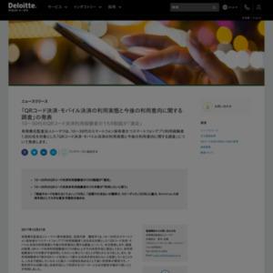 QRコード決済・モバイル決済の利用実態と今後の利用意向に関する調査