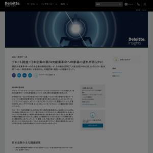 デロイト調査:日本企業の第四次産業革命への準備の遅れが明らかに