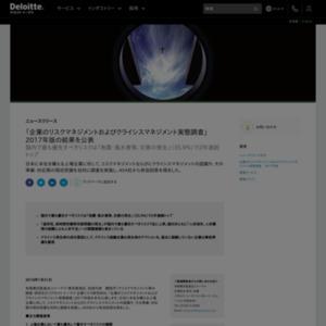「企業のリスクマネジメントおよびクライシスマネジメント実態調査」2017年版