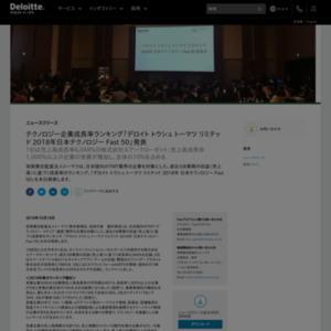 テクノロジー企業成長率ランキング「デロイト トウシュ トーマツ リミテッド 2018年日本テクノロジー Fast 50」発表