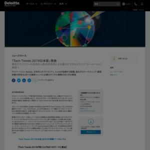 「Tech Trends 2019日本版」発表