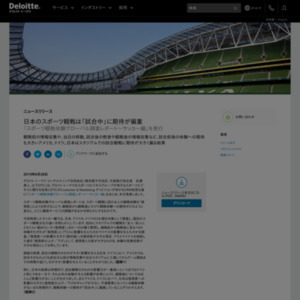 日本のスポーツ観戦は「試合中」に期待が偏重 「スポーツ観戦体験グローバル調査レポート~サッカー編」