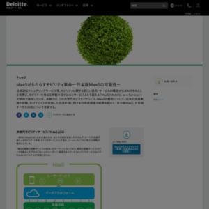 日本版MaaSの可能性についてまとめたレポート「MaaSがもたらすモビリティ革命」を発行