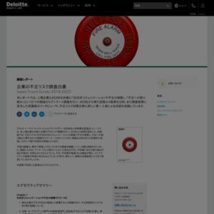 企業の不正リスク調査白書JapanFraudSurvey2018-2020
