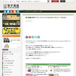 電子書籍月間ダウンロードランキング(2016年11月1日~11月30日)