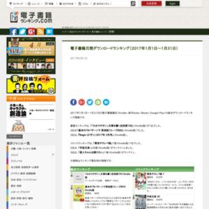電子書籍月間ダウンロードランキング(2017年1月1日~1月31日)