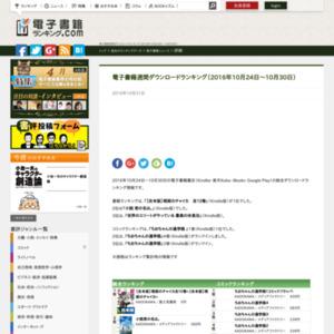 電子書籍週間ダウンロードランキング(2016年10月24日~10月30日)