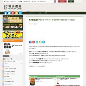 電子書籍週間ダウンロードランキング(2016年10月31日~11月6日)