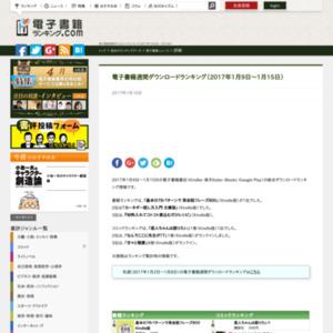 電子書籍週間ダウンロードランキング(2017年1月9日~1月15日)