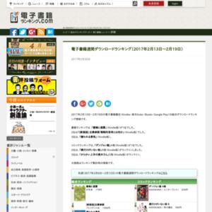 電子書籍週間ダウンロードランキング(2017年2月13日~2月19日)