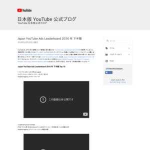 Japan YouTube Ads Leaderboard 2016年 下半期