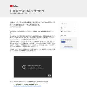 YouTube 国内トップトレンド音楽動画  2017 年上半期版