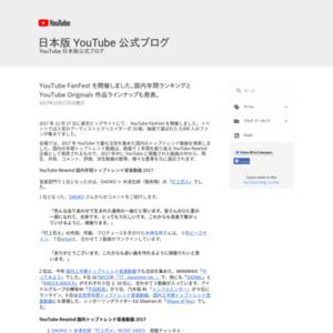 YouTube 国内年間動画ランキング