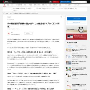 IPO長者番付「巨額の冨」を手にした経営者トップ10(2015年版)