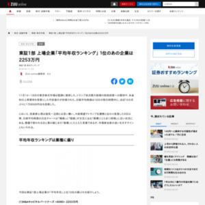 東証1部 上場企業「平均年収ランキング」