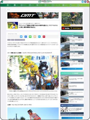https://www.cyclowired.jp/news/node/301792