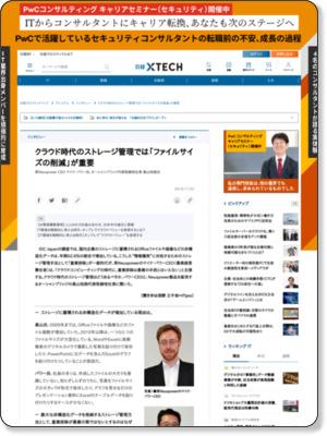 http://itpro.nikkeibp.co.jp/article/Interview/20101117/354266/