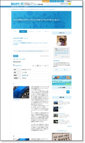 姫路市のEstimaDemio様のページで車の凹み修理をご紹介。