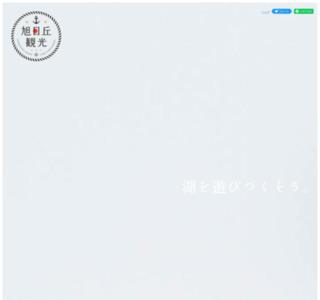 山中湖/レジャー&フィッシング 旭日丘観光