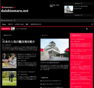 新潟県上越〜糸魚川沖 釣船 大進丸