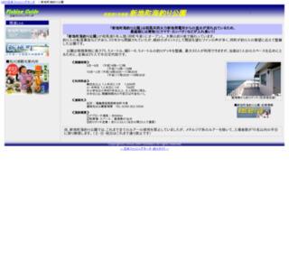 相馬港5号埠頭・新地町海釣り公園