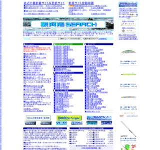駿河湾SEARCH駿河湾に密着した検索エンジンです