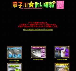 甲子川の釣り情報Ver4.0