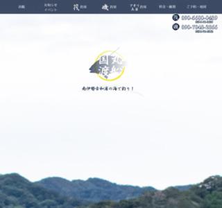 国丸渡船(三重県古和浦)