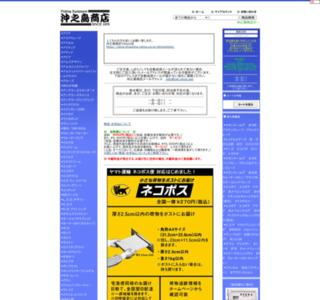 沖之島商店ホームページ