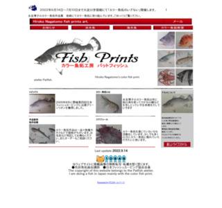 カラー魚拓工房パットフィッシュ