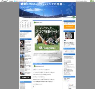 鯖屋〜ファミリーフィッシングの部屋〜
