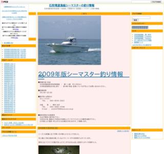 遊漁船シーマスター