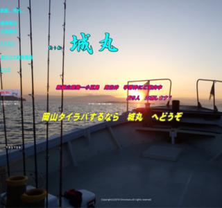 釣船 城丸  (新岡山港)