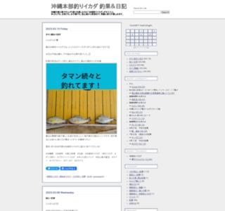 本部釣りイカダ IN 沖縄