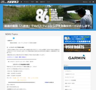 八郎潟ボートサービスSTC