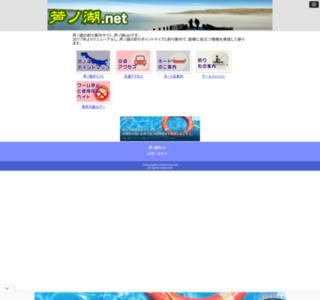 芦ノ湖レンタルボートやまびこ