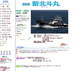 遊漁船 新北斗丸