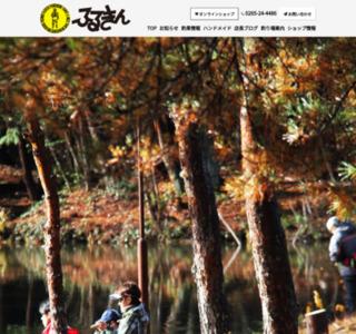 【釣具ふるきん】渓流、鮎、鯉、ブラックバス釣具販売