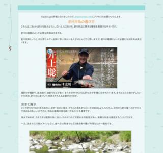 プロ釣師 山元八郎