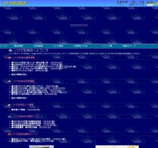 山口県萩市の釣り情報サイト|いけだ釣具店